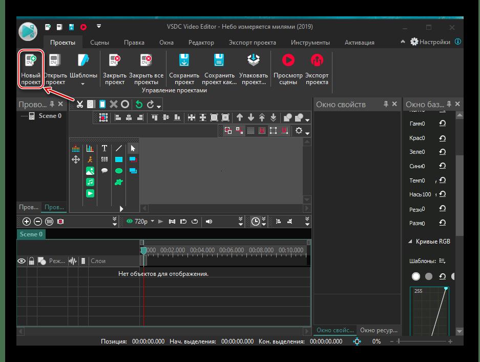 Создание нового проекта в Free Video Editor