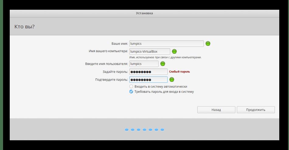 Создание новой учетной записи пользователя во время установки Linux рядом с Windows 10