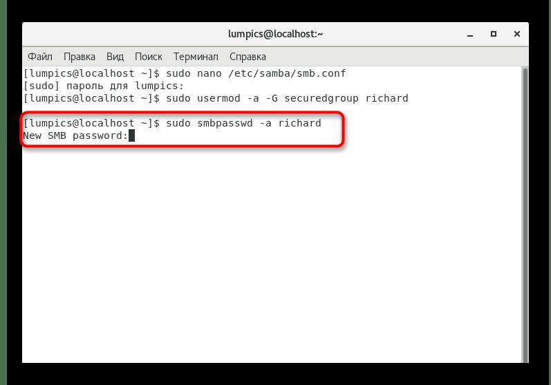 Создание пароля для пользователя защищенной директории Samba в CentOS 7