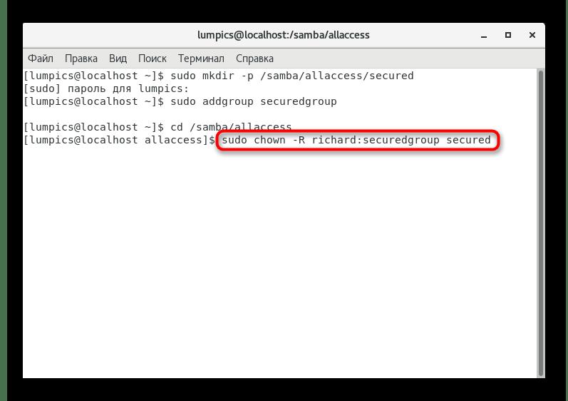 Создание правил для защищенной папки файлового сервера Samba в CentOS 7