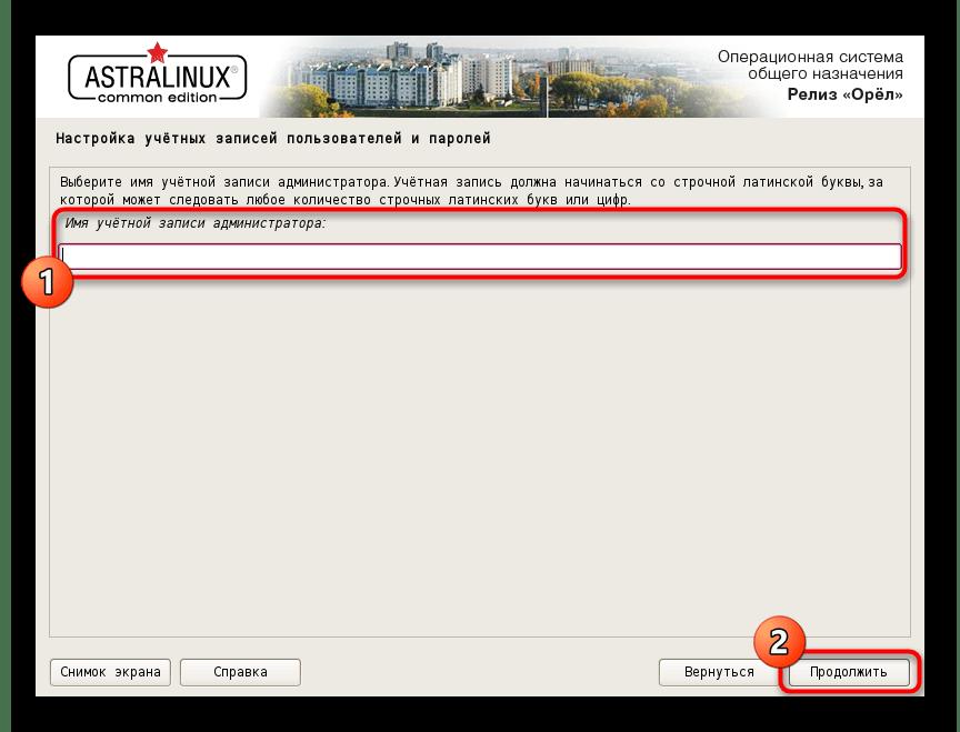 Создание учетной записи администратора при установке Astra Linux