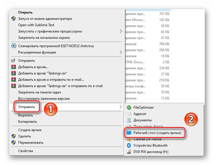 Создание ярлыка для исполняемого файла диспетчер задач в Windows 10