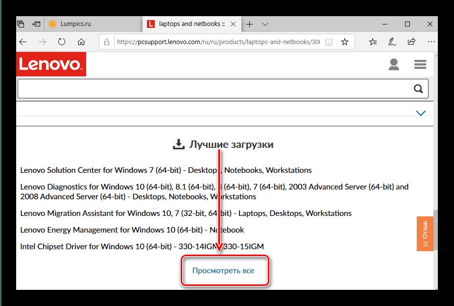 Список загрузок устройства для получения драйверов для Lenovo Ideapad 330 с официального сайта