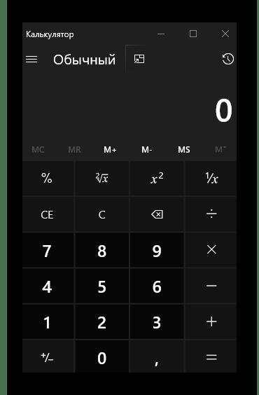 Стандартное приложение Калькулятор готово к работе в ОС Windows 10