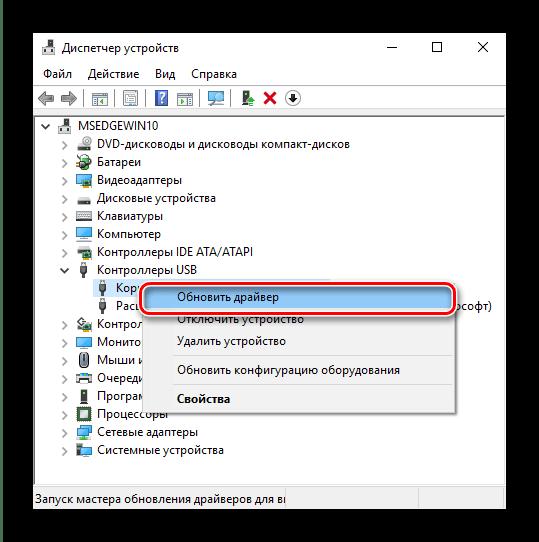 Старт обновления драйвера устройства для устранения ошибки с кодом 31