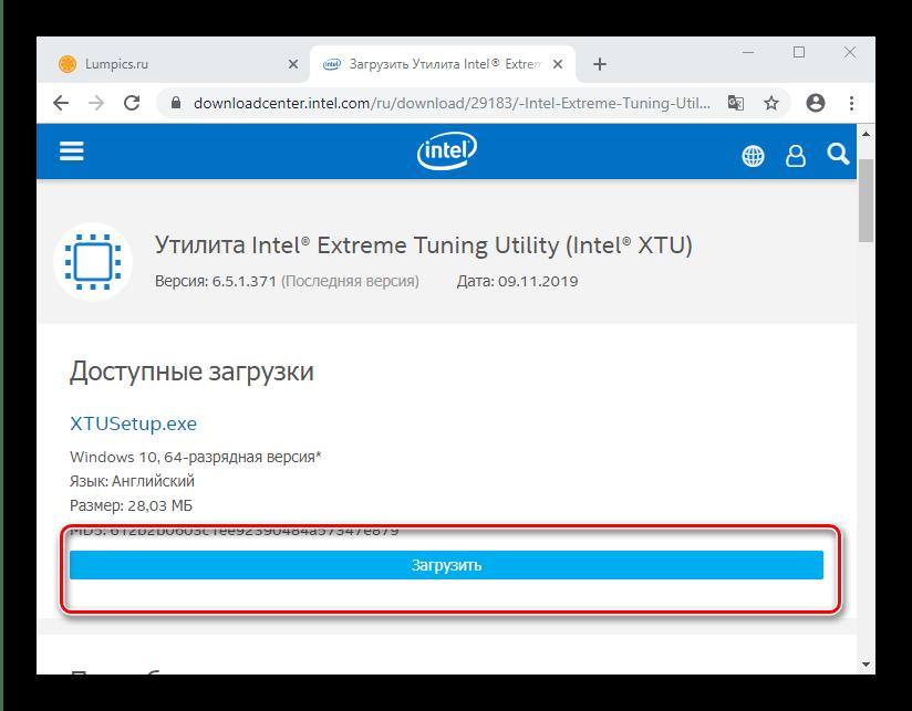 Старт скачивания для получения драйверов для Intel Core i5 с официального сайта