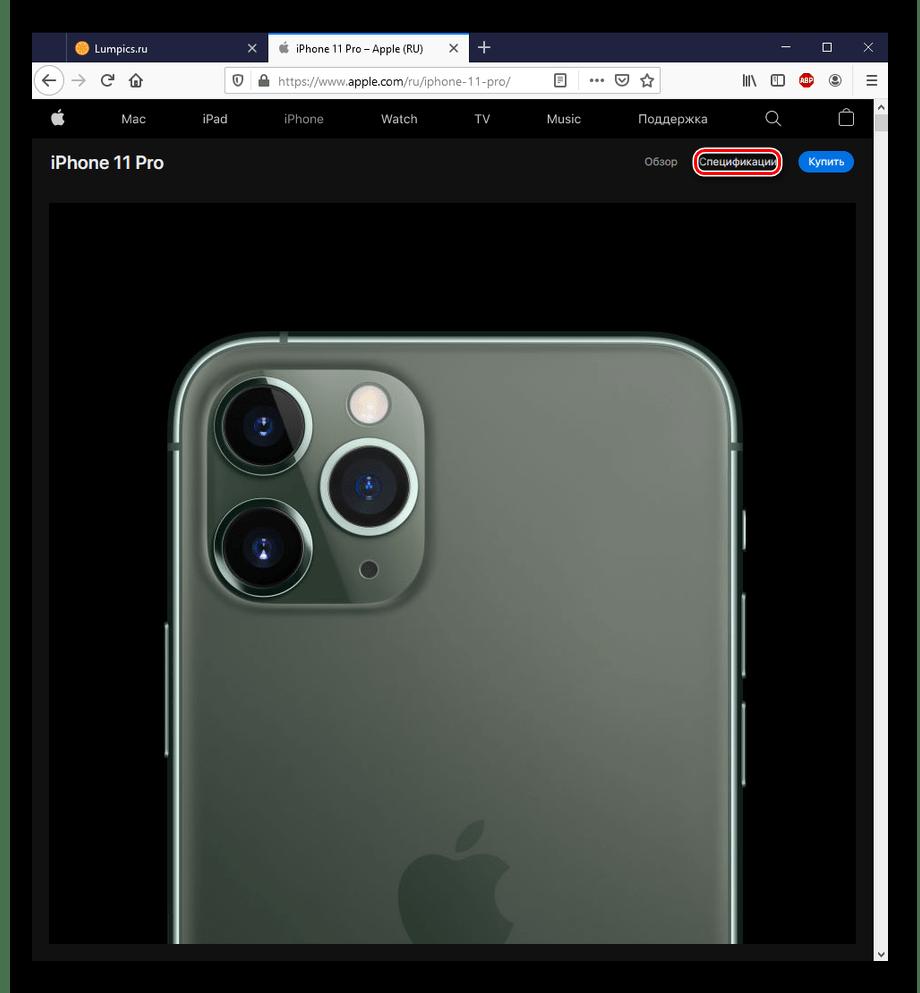 Страница iPhone 11 Pro на официальном сайте Apple