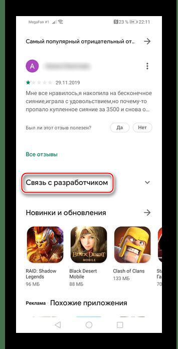 Связь с разработчиком через страницу Плей Маркета на Android