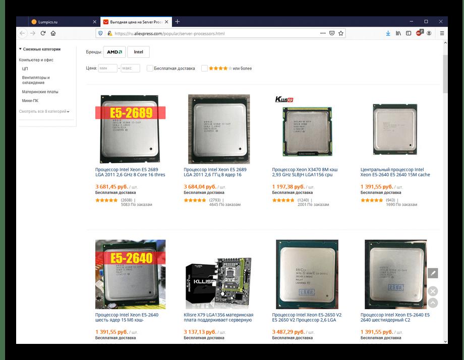 Уценённые бу серверные процессоры на AliExpress