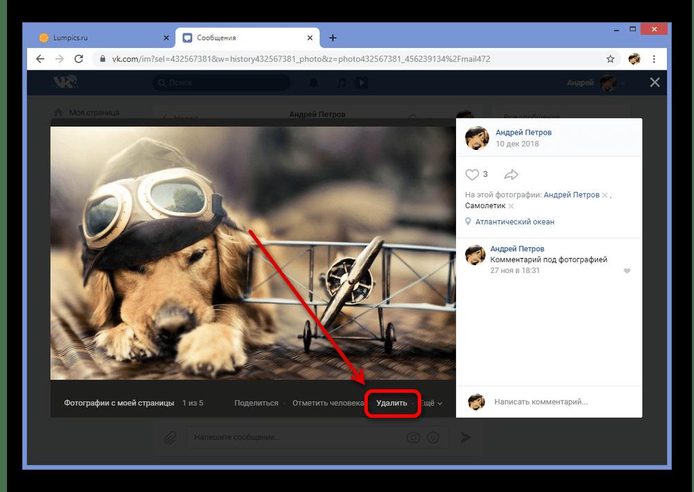 Удаление фотографии в диалоге на сайте ВКонтакте