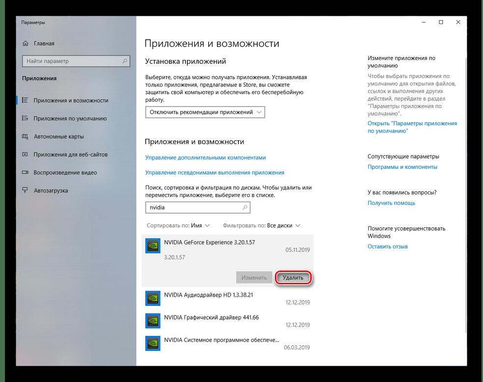 Удаление графических драйверов NVIDIA в Windows