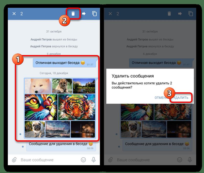 Удаление нескольких сообщений в беседе в приложении ВКонтакте