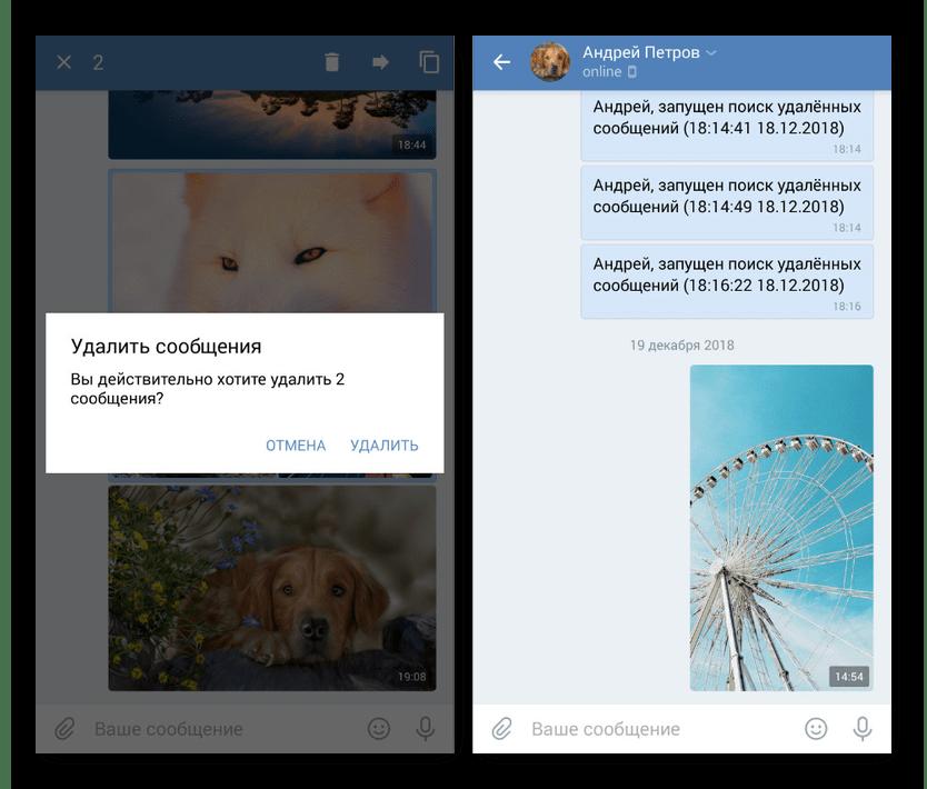 Удаление сообщений с фото в приложении ВКонтакте