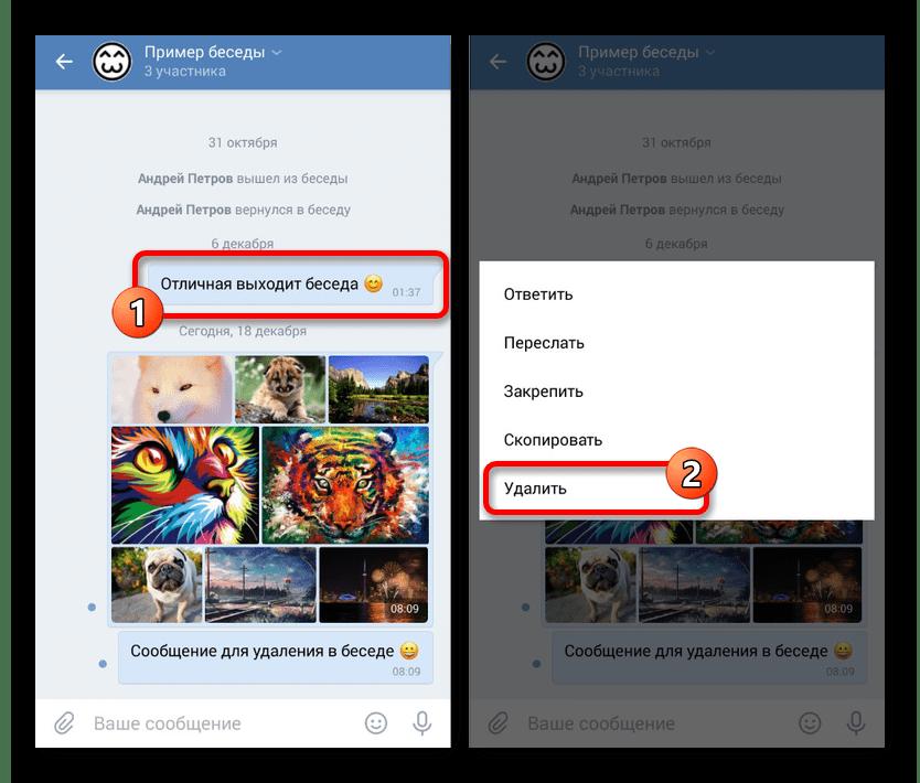 Удаление старого сообщения в беседе в приложении ВКонтакте