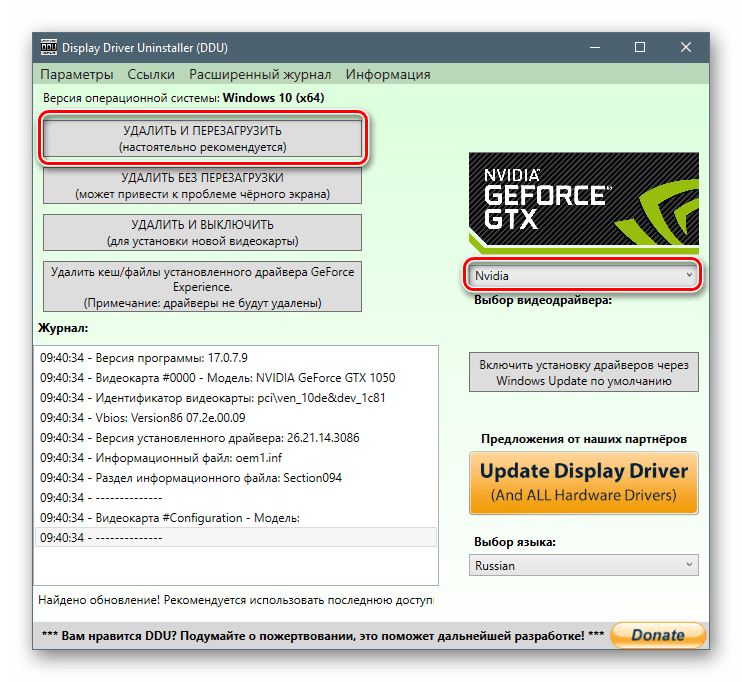 Удаление старой версии ПО для подготовки автоматического обновления драйверов для NVIDIA