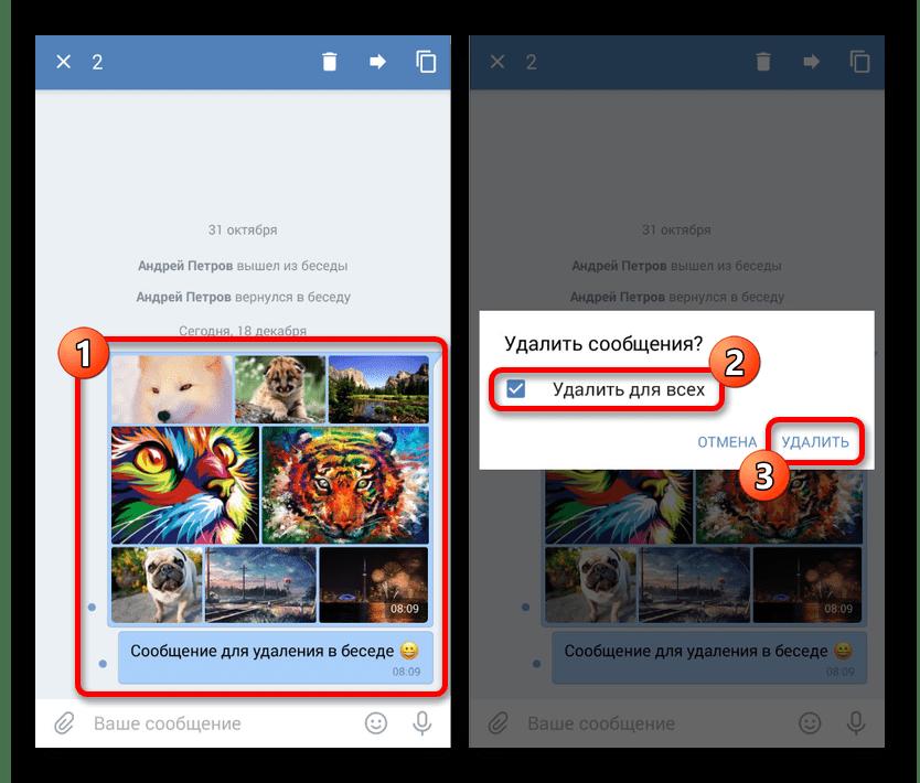 Удаление свежих сообщений в беседе в приложении ВКонтакте