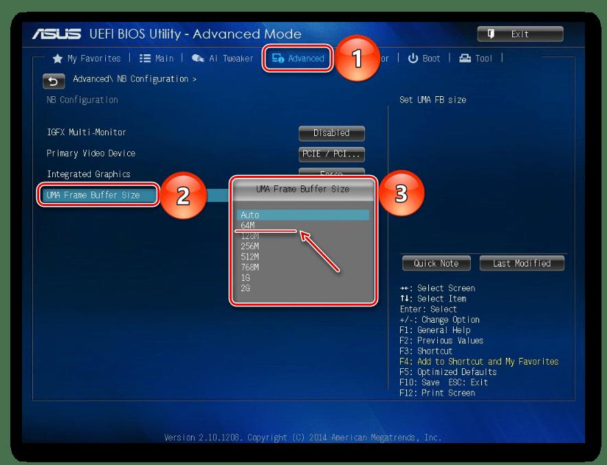Уменьшения размера выделяемой памяти для встроенной видеокарты в UEFI BIOS