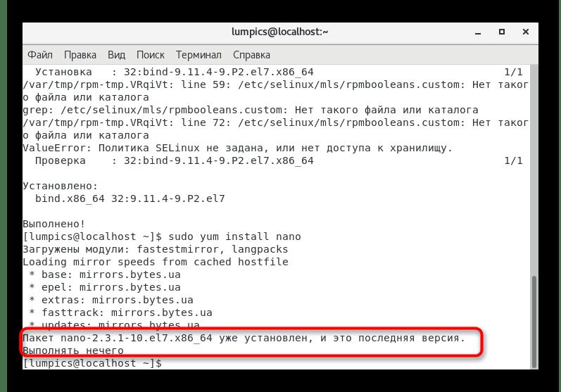 Успешная инсталляция текстового редактора перед редактированием файлов DNS в CentOS