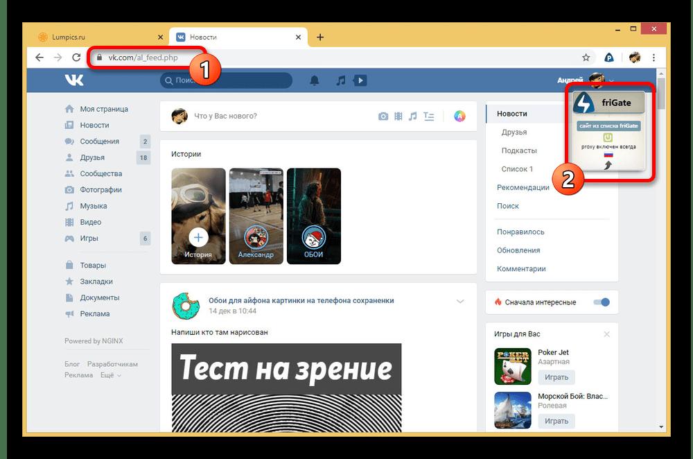 Успешная установка и включение friGate в Google Chrome
