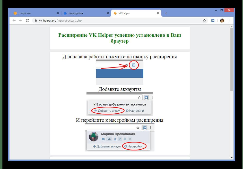 Успешная установка VK Helper в браузер на ПК