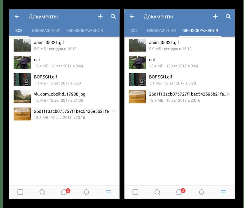Успешная загрузка GIF-анимации в приложении ВКонтакте