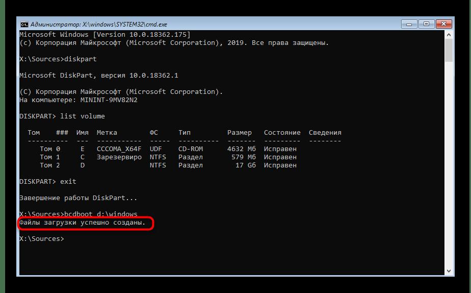 Успешное создание файлов загрузчика при ручном восстановлении в Windows 10