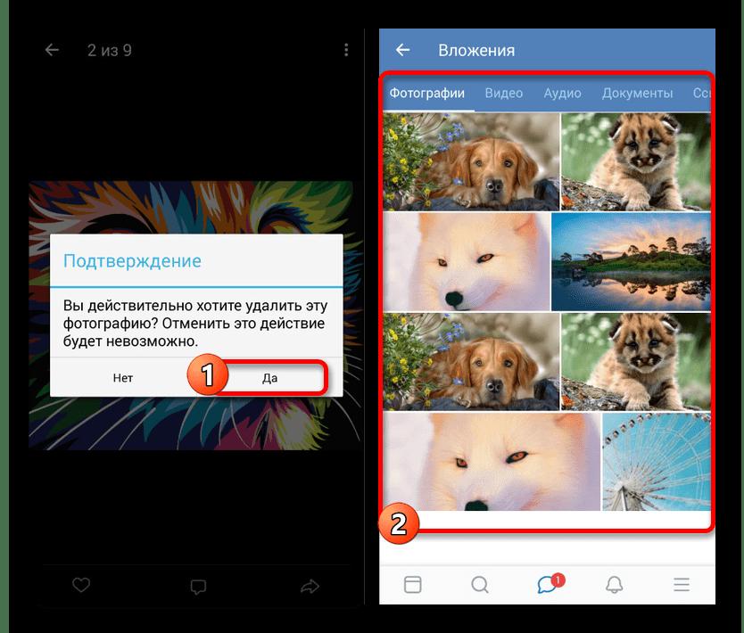 Успешное удаление фотографии из диалога в приложении ВКонтакте