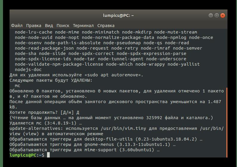 Успешное удаление программы через терминал Debian