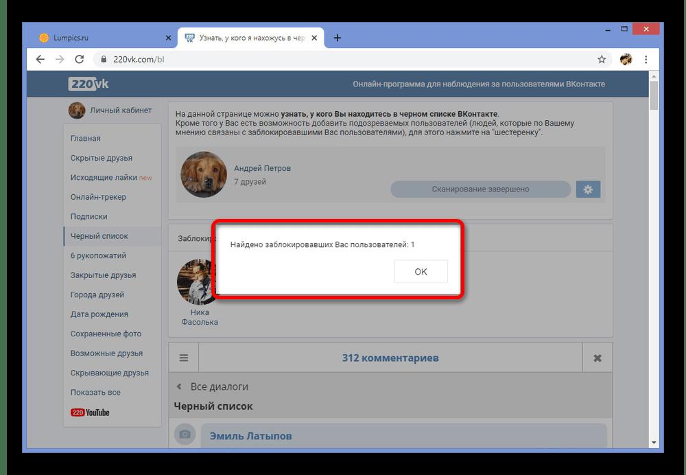 Успешное завершение поиска блокировок страницы на сайте 220VK