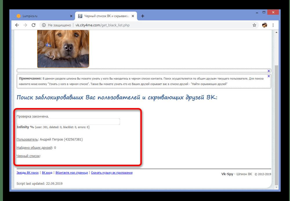 Успешное завершение поиска блокировок страницы на сайте VK.CITY4ME