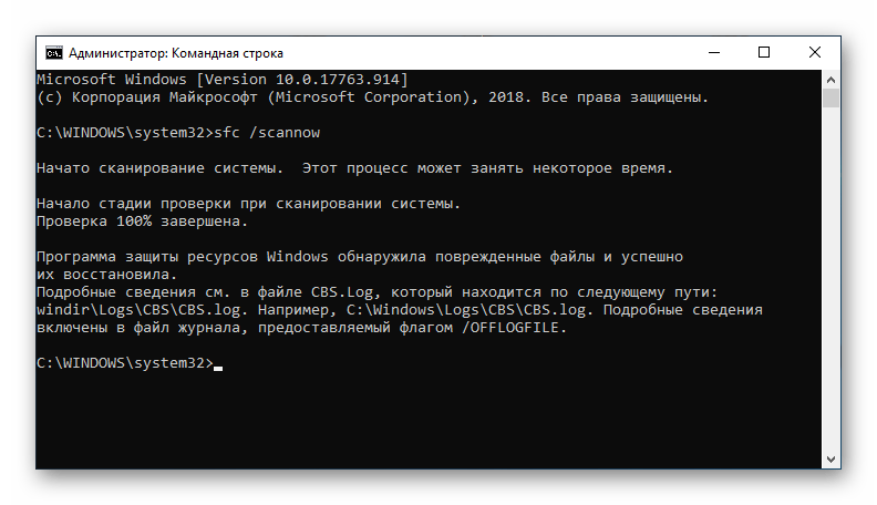 Успешное завершение поиска и восстановления файлов в Командой строке Windows