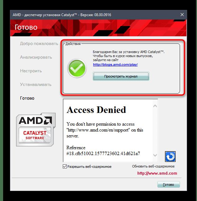Успешное завершение установки драйверов AMD Radeon с официального сайта