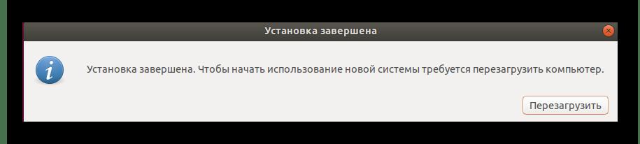 Успешное завершение установки Linux рядом с Windows 7