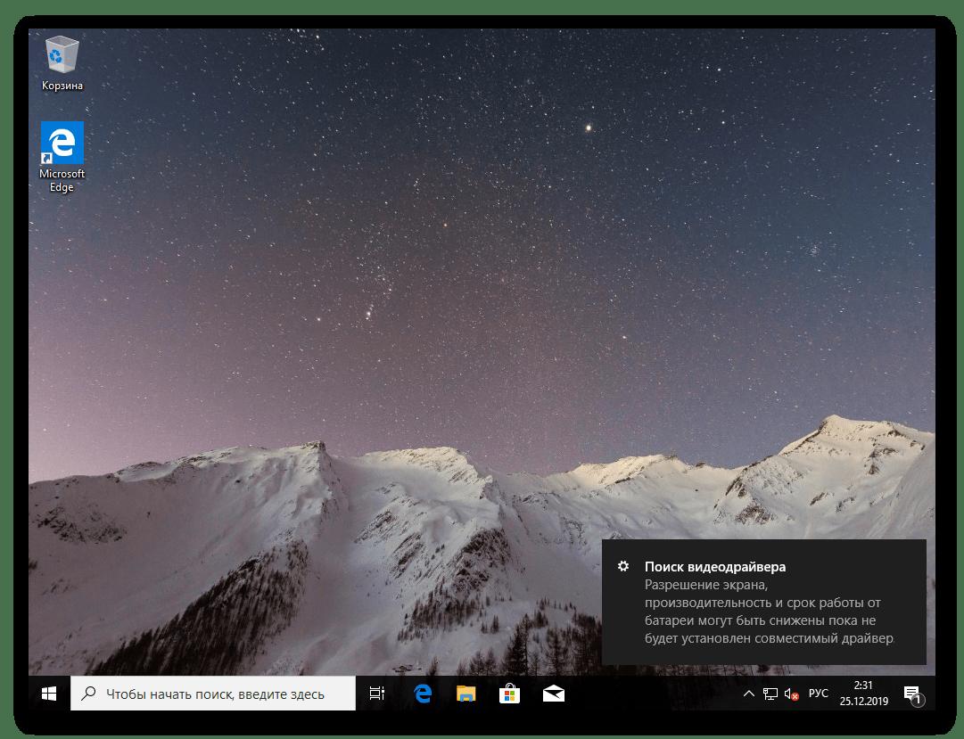 Успешный первый запуск Виндовс 10 после установки рядом с Linux