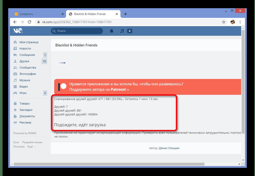 Успешный поиск блокировок в Blacklist & Hidden Friends ВКонтакте