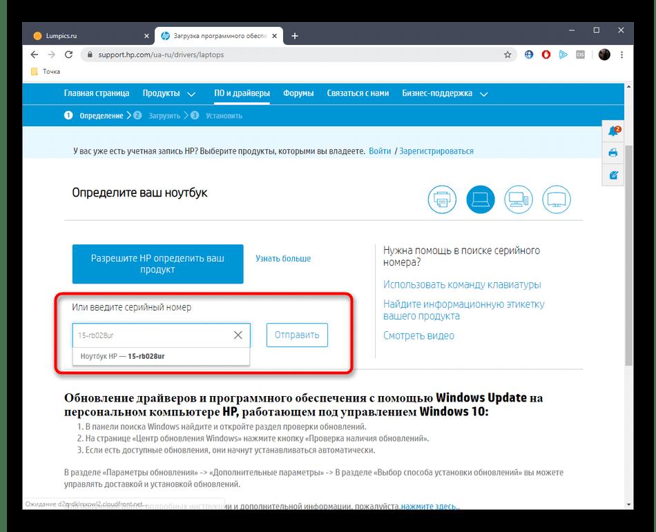 Успешный поиск ноутбука на официальном сайте для скачивания драйверов AMD Radeon