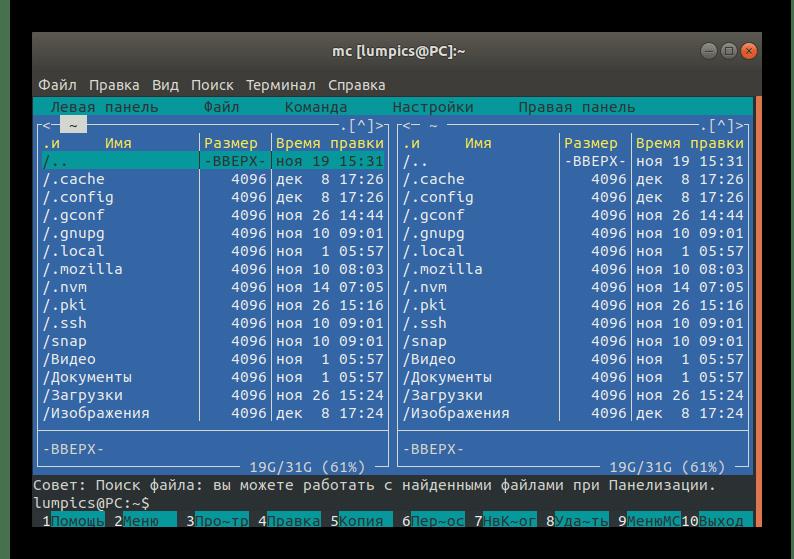 Успешный запуск Midnight Commander в Debian через терминальную команду