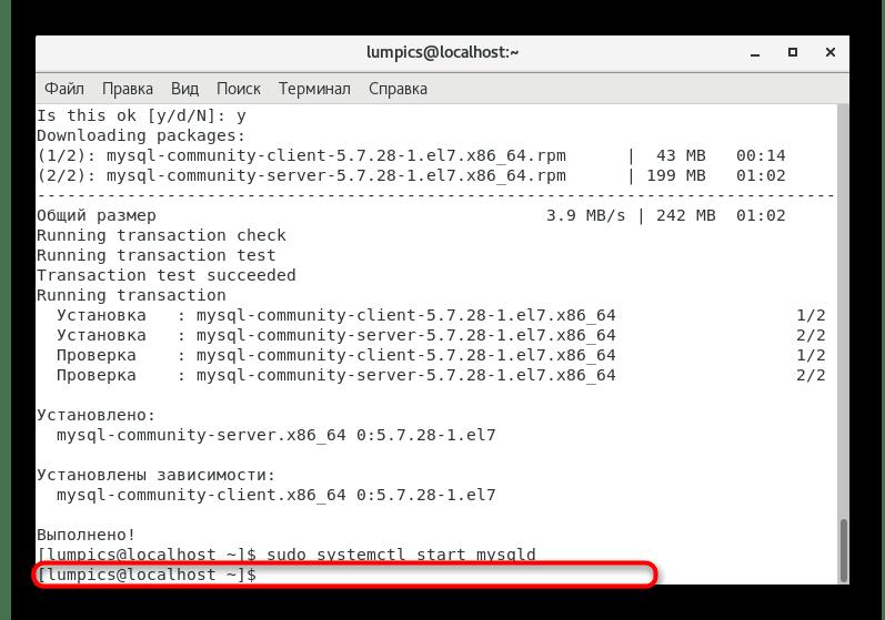 Успешный запуск службы СУБД MySQL в СentOS 7 через терминал