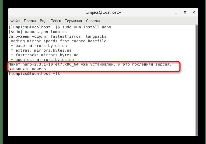 Успешная инсталляция текстового редактора при установке Webmin в CentOS 7