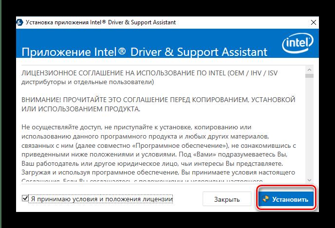 Установить программу для получения драйверов для Intel Core i5 посредством универсальной утилиты
