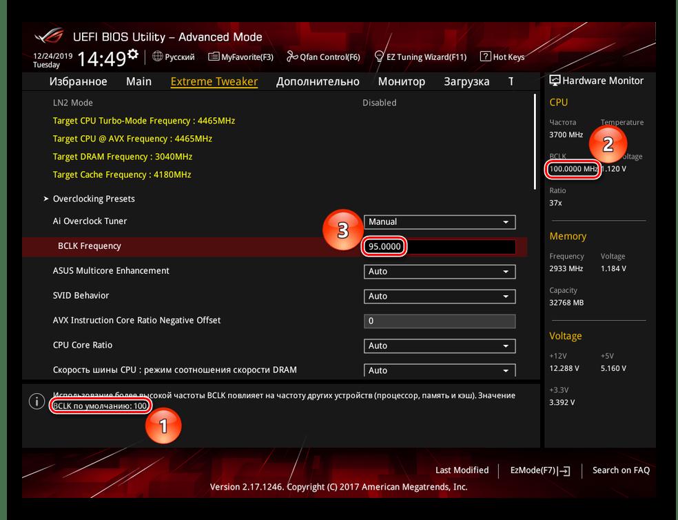 Установка частоты шины материнской платы в UEFI BIOS