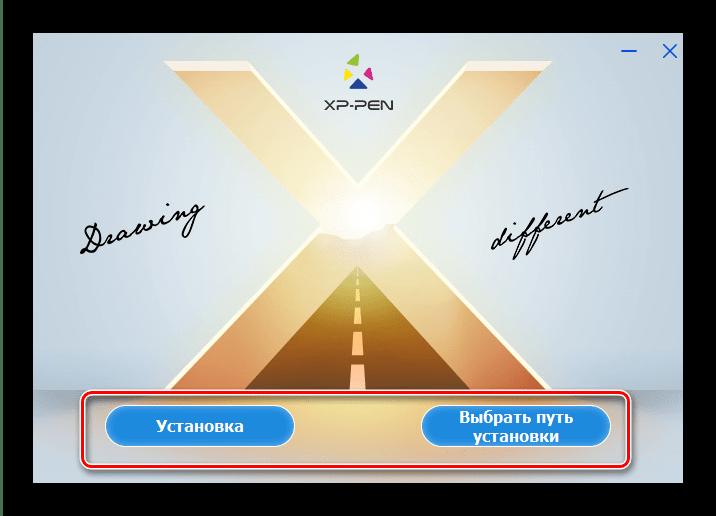 Установка драйверов для XP Pen, полученных с официального сайта