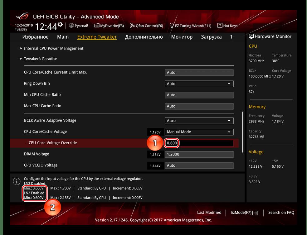 Установления минимального значения напряжения в UEFI BIOS