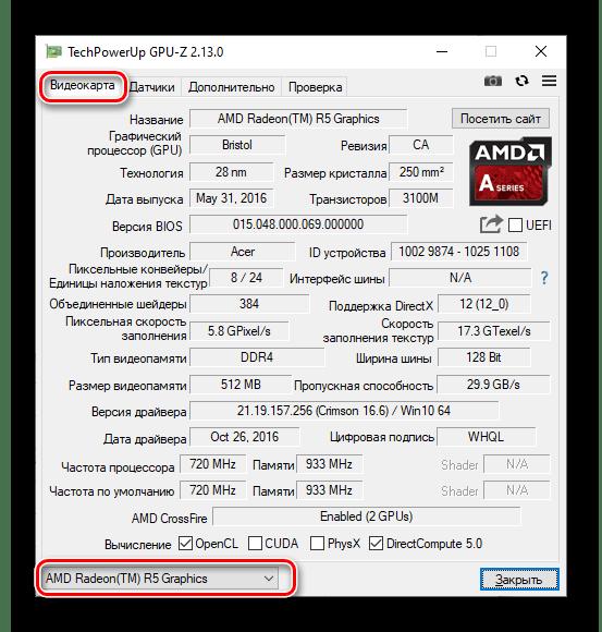 Узнаем работающую видеокарту в GPU-Z