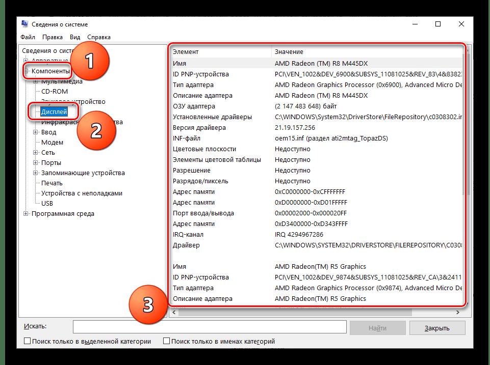 Узнаем работающую видеокарту в сведениях о системе Windows