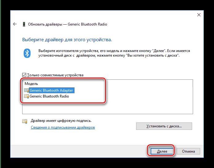 Варианты драйвера устройства для устранения ошибки с кодом 31