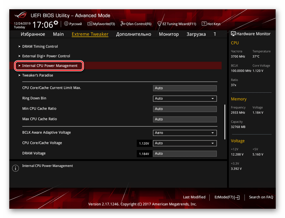 Вход в настройки Integral CPU Power Managment в UEFI BIOS