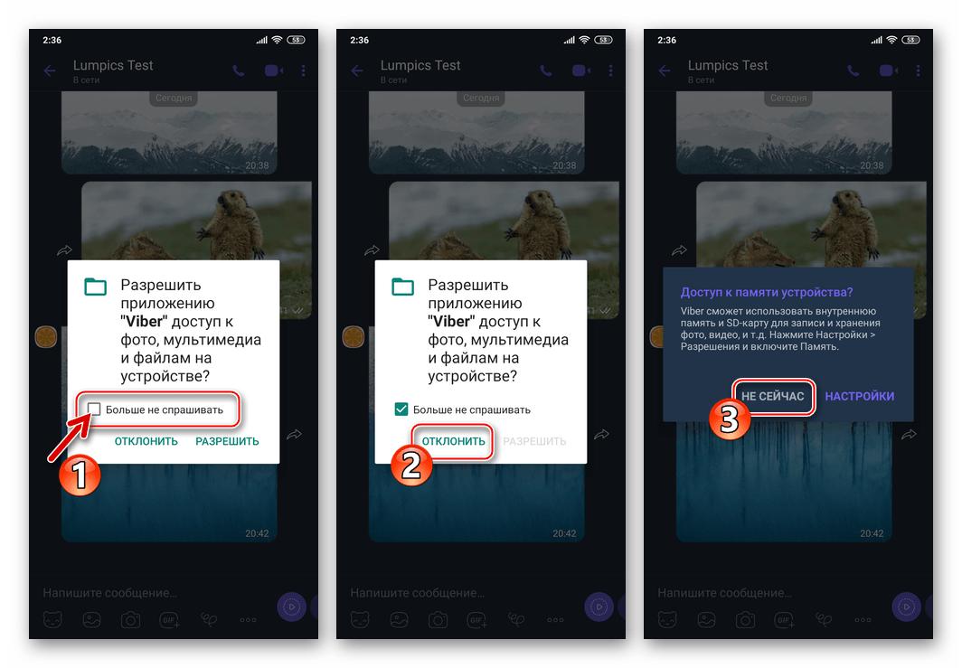 Viber для Android доступ к памяти устройства запрещен