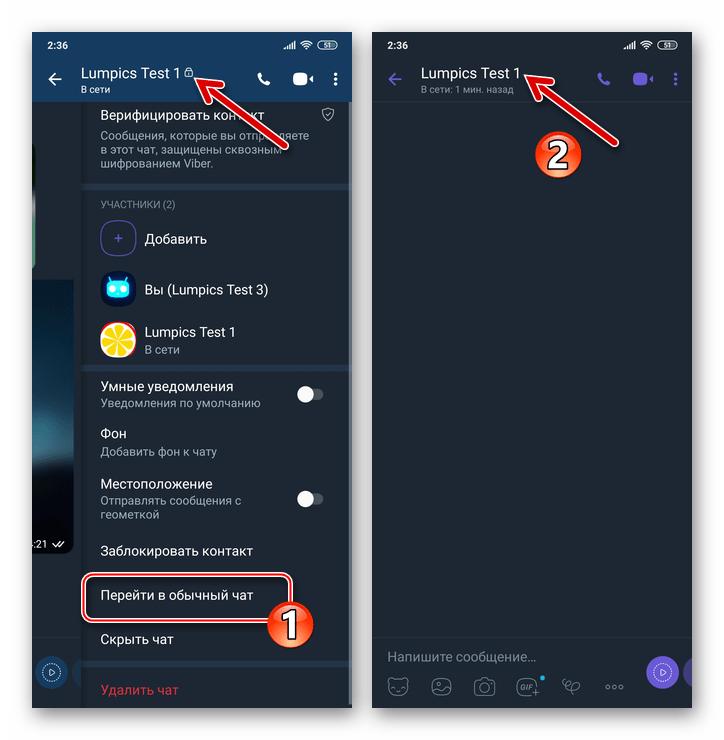 Viber для Android - Функция Перейти в обычный чат в настройках секретной переписки