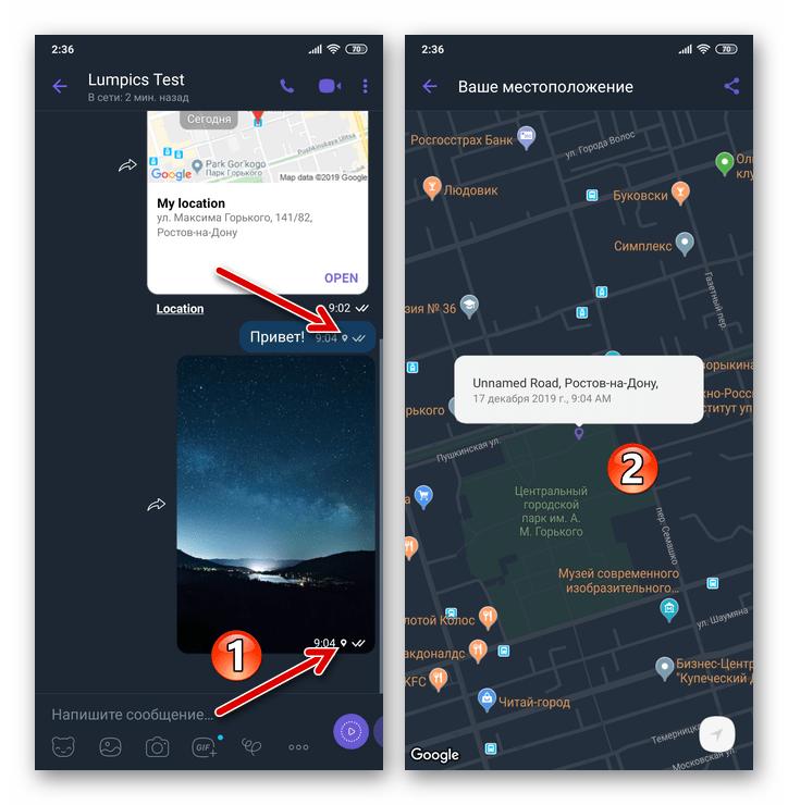 Viber для Android геометки прикрепленные к отправленным в чат сообщениям